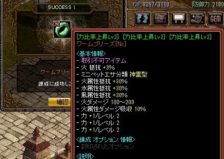 1412錬成2