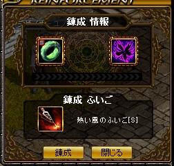 141227錬成1