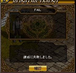 141227錬成2