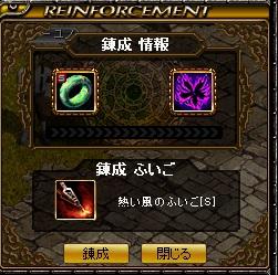 141227錬成3