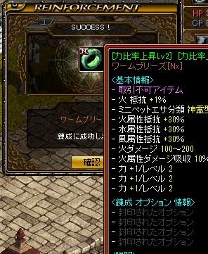 141227錬成4