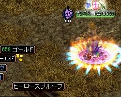 1412ヒーロー200