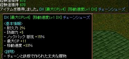 1410移動Dx250
