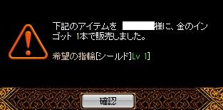 1412ファイア指1