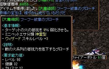 1412大魔導士ブロ60