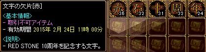 1501・10周年指1