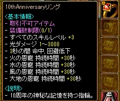 1501・10周年指2