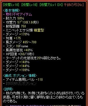 1502千鈴7