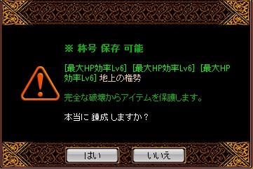 1503錬成1