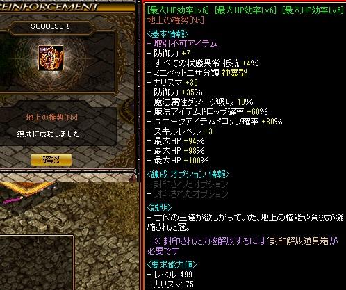 1503錬成2