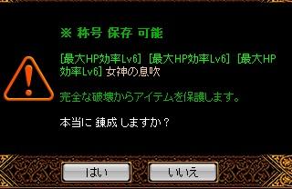 1503息吹錬成1