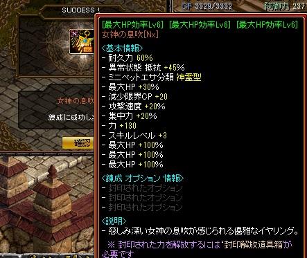 1503息吹錬成2