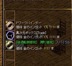1503ドワーフ異1