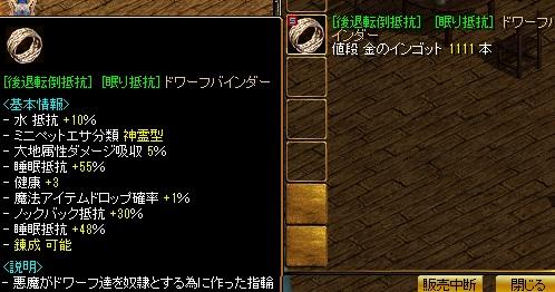 1503ドワーフ異3