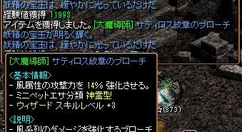 1503大魔導士110