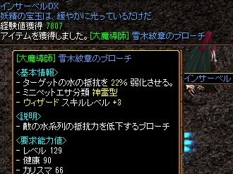 1305大魔導士Ⅳ120