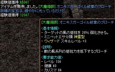 1503大魔導士115