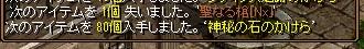 150505聖なる槍