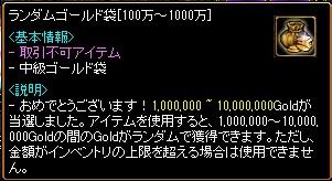 1506運命の箱2