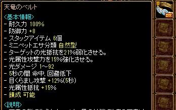 150614運命box2