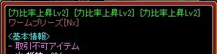 1506T力ワーム