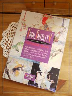 FF5PremierBook01.jpg
