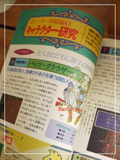 FF5PremierBook02.jpg