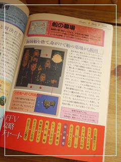 FF5PremierBook03.jpg