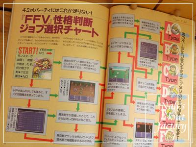 FF5PremierBook12.jpg