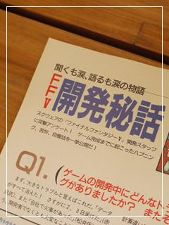 FF5PremierBook13.jpg