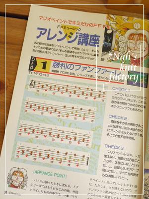 FF5PremierBook14.jpg