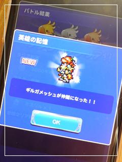 beadsFFRK73.jpg