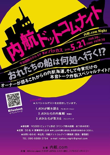 NDCnight_B5_四校1