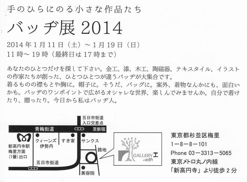 2014バッヂDMマップ