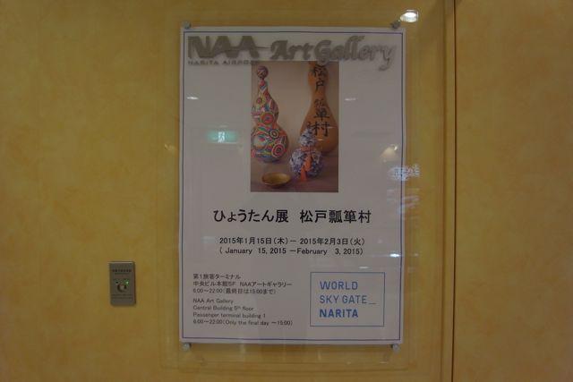 成田瓢簞展示ポスター