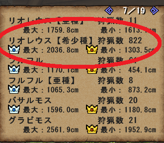3位レウスきしゅ