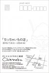 chichaimono1-3.jpg