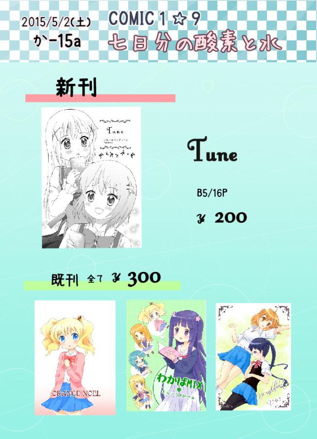 COMIC1☆9お品書きb