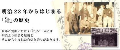 竹田商店の歴史