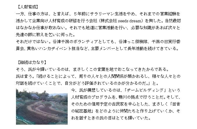 h270321satosan02.jpg
