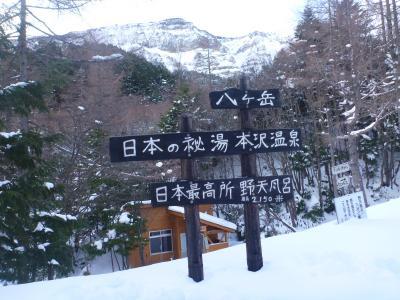 12月本沢温泉(3)