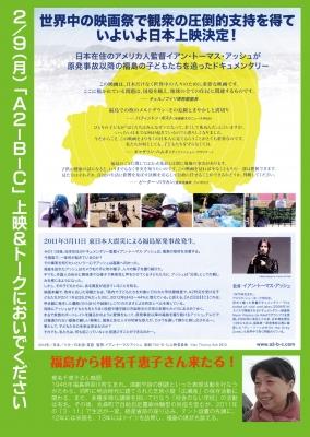 A2-B-C大泉上映会チラシウラ