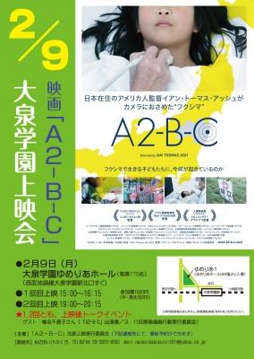 A2-B-C大泉上映会チラシオモテ