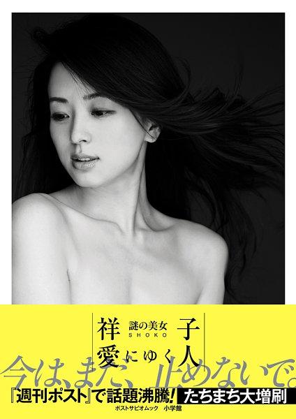 【大増刷となった祥子の写真集。サイン会の開催も決定】