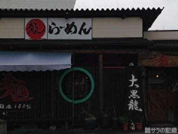 s-大黒龍・外観