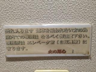tennsyukakutabako.jpg