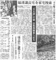 2015/03/27産經新聞朝刊