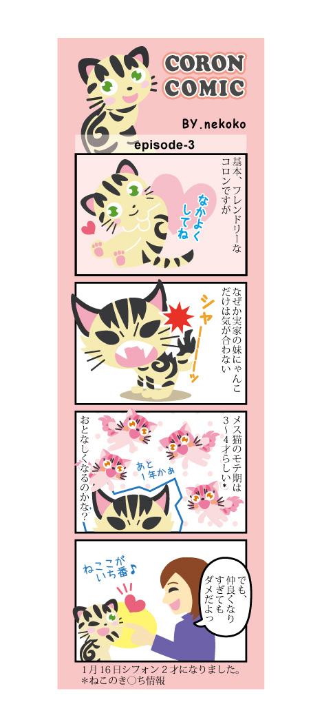 comic_m3