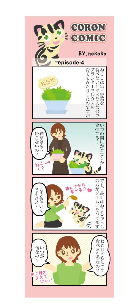 comic_m4