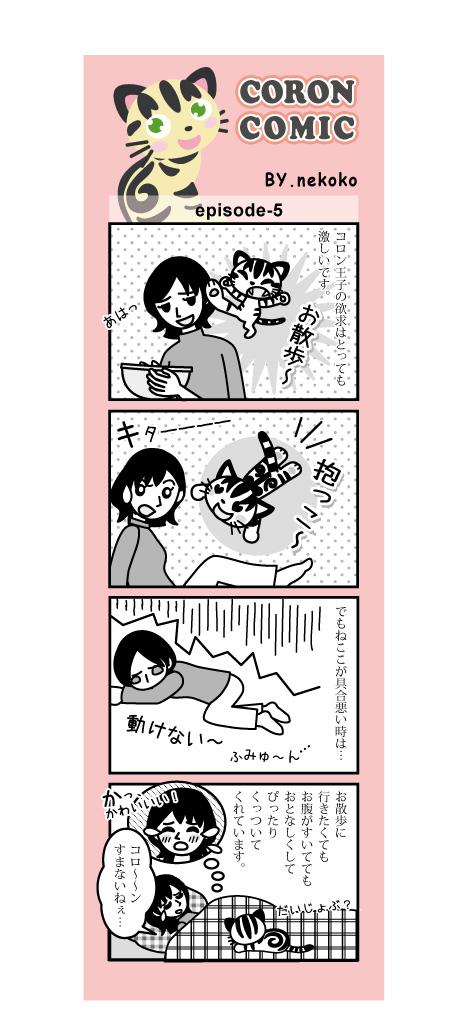 comic_m5